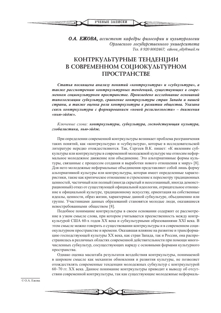 Контркультура - толковый словарь кузнецова - словари и энциклопедии