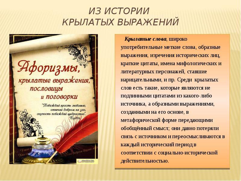 Крылатые выражения и слова в русском языке – примеры