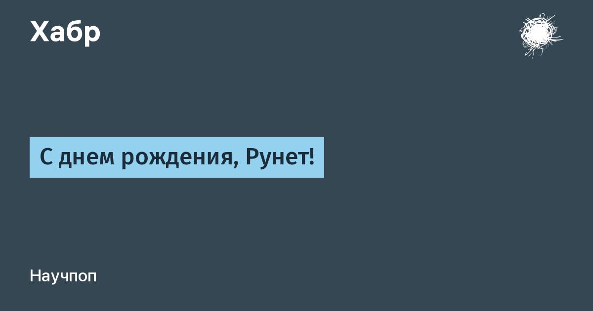 Что такое рунет сегодня