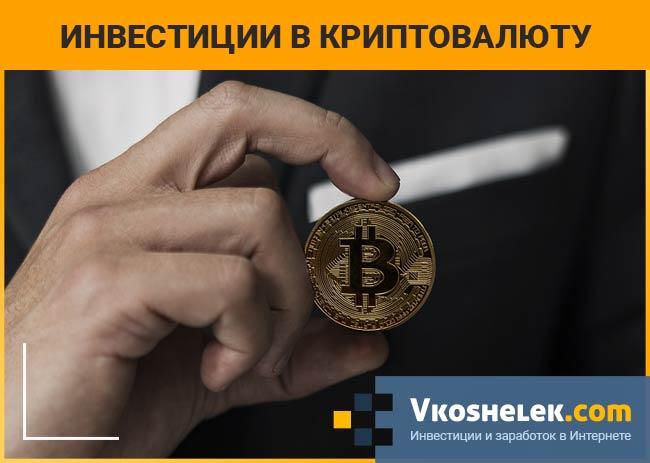 Инвестиции в криптовалюту: почему стоит инвестировать в биткоин и как начинать? | криптовики