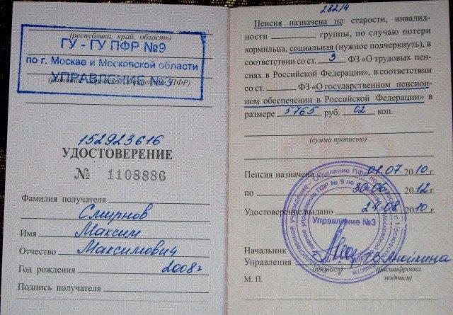 Районные управления социальной защиты населения (русзн) города москвы - электронная москва