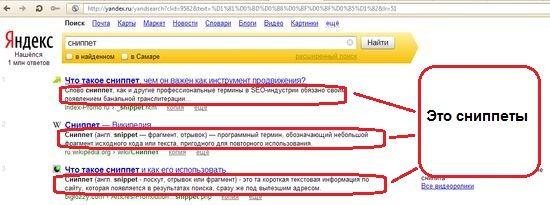 Сниппет вконтакте. что такое сниппет в поисковых системах? создайте привлекательный сниппет