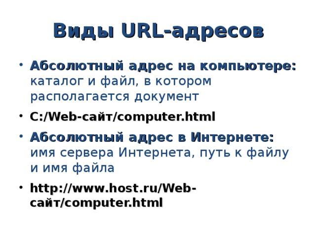 Что такое url. что такое url и каким он должен быть. как узнать url, его структура