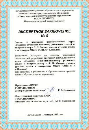Как писать правильно сочинение рассуждение по русскому языку: примеры текстов с планом, вводными словами и тезисами | tvercult.ru