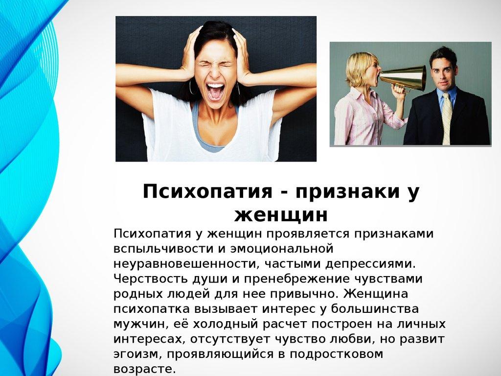 Психопат, психопатия, признаки у мужчин, у женщин, что такое психопатический тип личности, тип характера