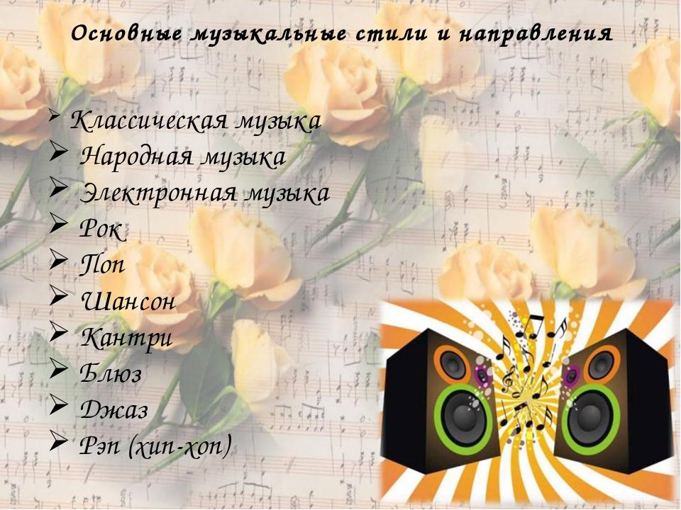 Музыкальный жанр — википедия переиздание // wiki 2