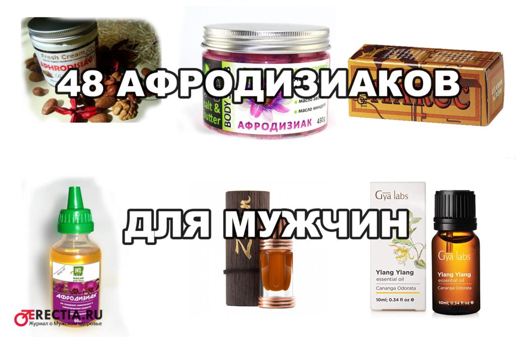 Афродизиак - что это: продукты, средства и отзывы