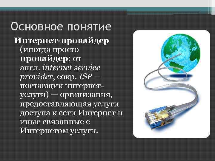 Интернет и всемирная паутина - не одно и тоже!