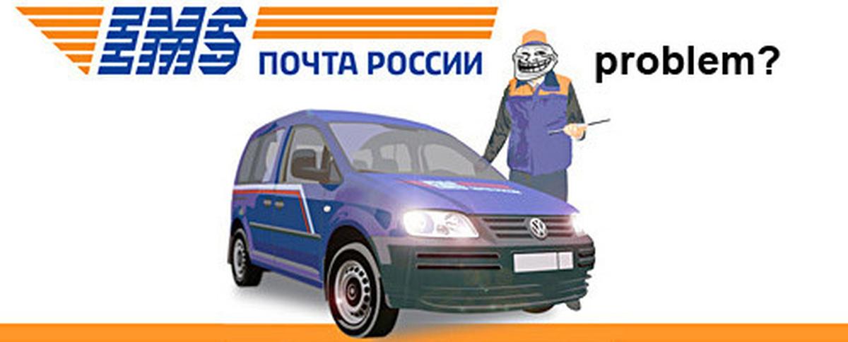 Ems - отследить посылку, трек, почтовое отправление на posylka.net