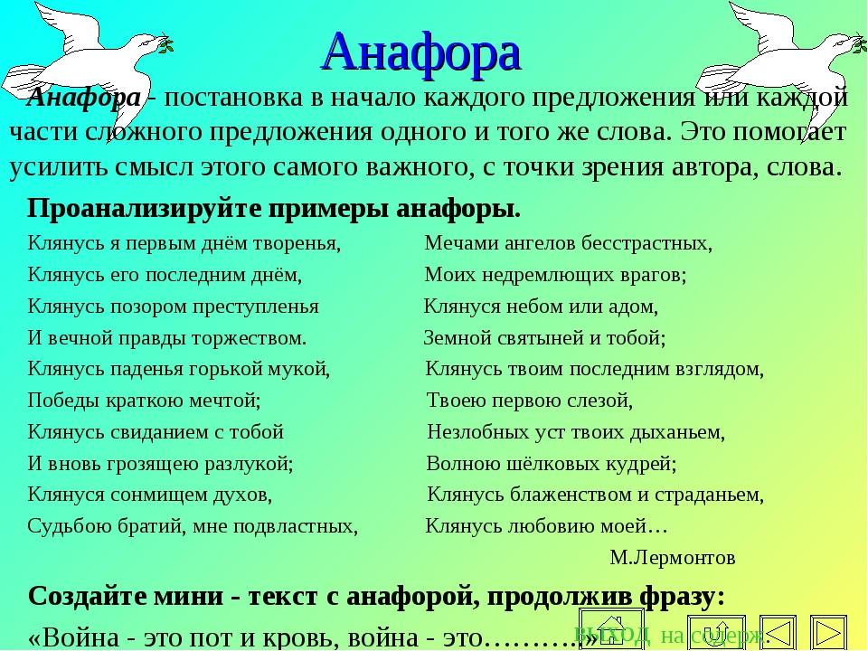 Что такое анафора? анафора: примеры