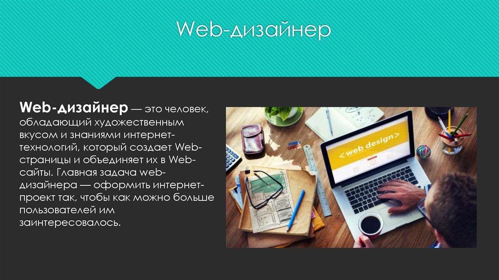 Веб-дизайнер: все о навыках и компетенциях