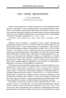Филолог - что это за профессия: филология, описание, плюсы и минусы