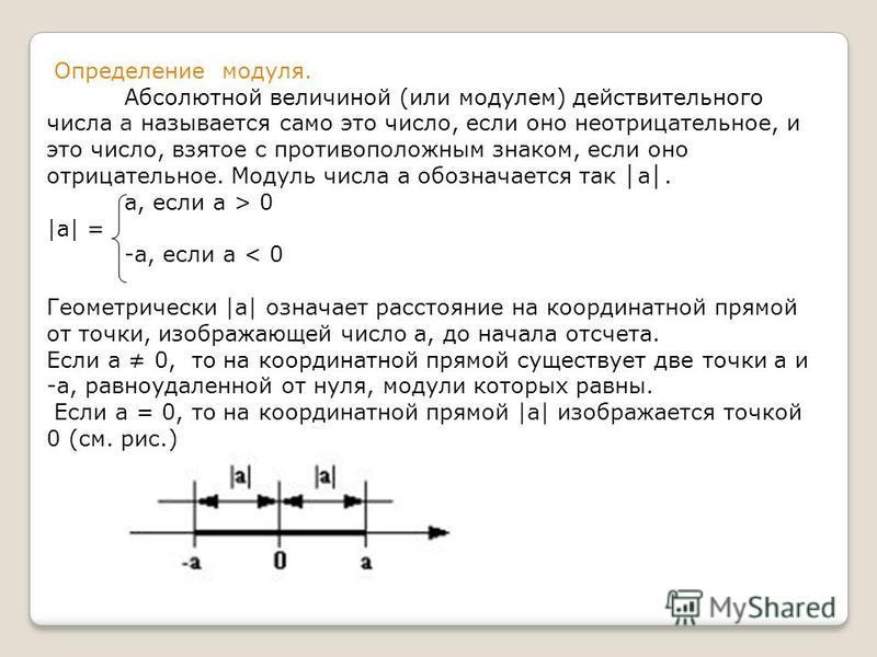 Модуль числа, решение неравенств с модулем, свойства, как раскрыть, чему равен модуль отрицательного числа, как решать уравнения с модулем, примеры графиков