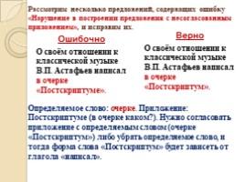 Глава 25. синтаксис. второстепенные члены предложения