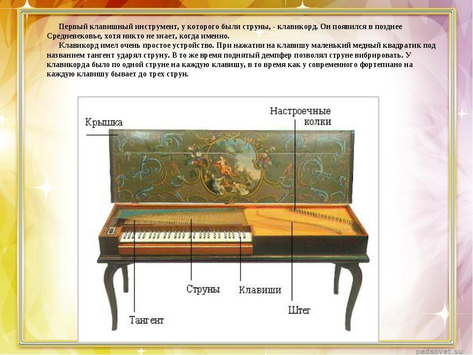 Пианино — википедия переиздание // wiki 2