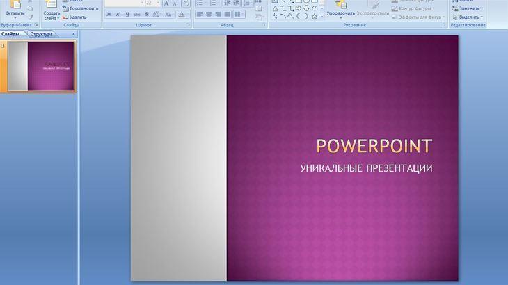 Структура презентаций: 5 слайдов-советов