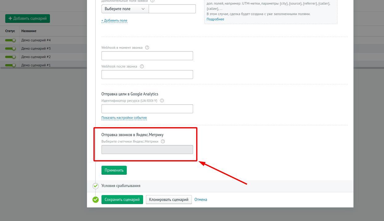Яндекс метрика: что это такое икак работает