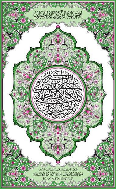 Сколько сур в коране и сколько аятов? коран - священная книга мусульман