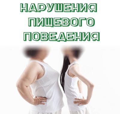 Компульсивное переедание: как бороться с неконтролируемым рпп — 5 шагов