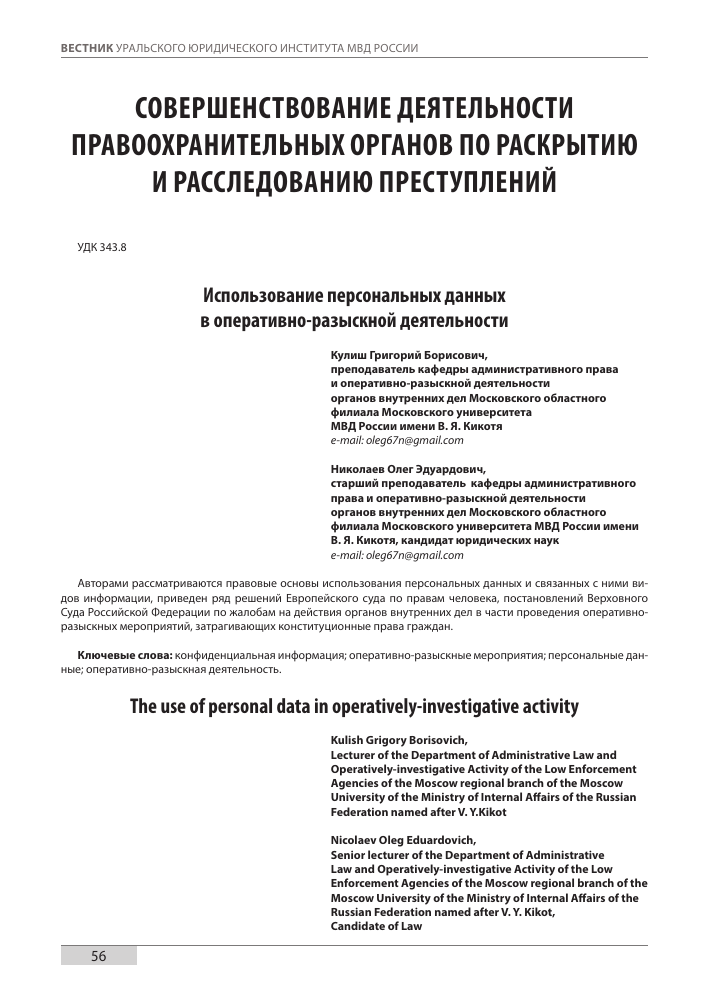 § 3. правовые основы оперативно-розыскной деятельности - оперативно-розыскная деятельность органов внутренних дел (общая часть)