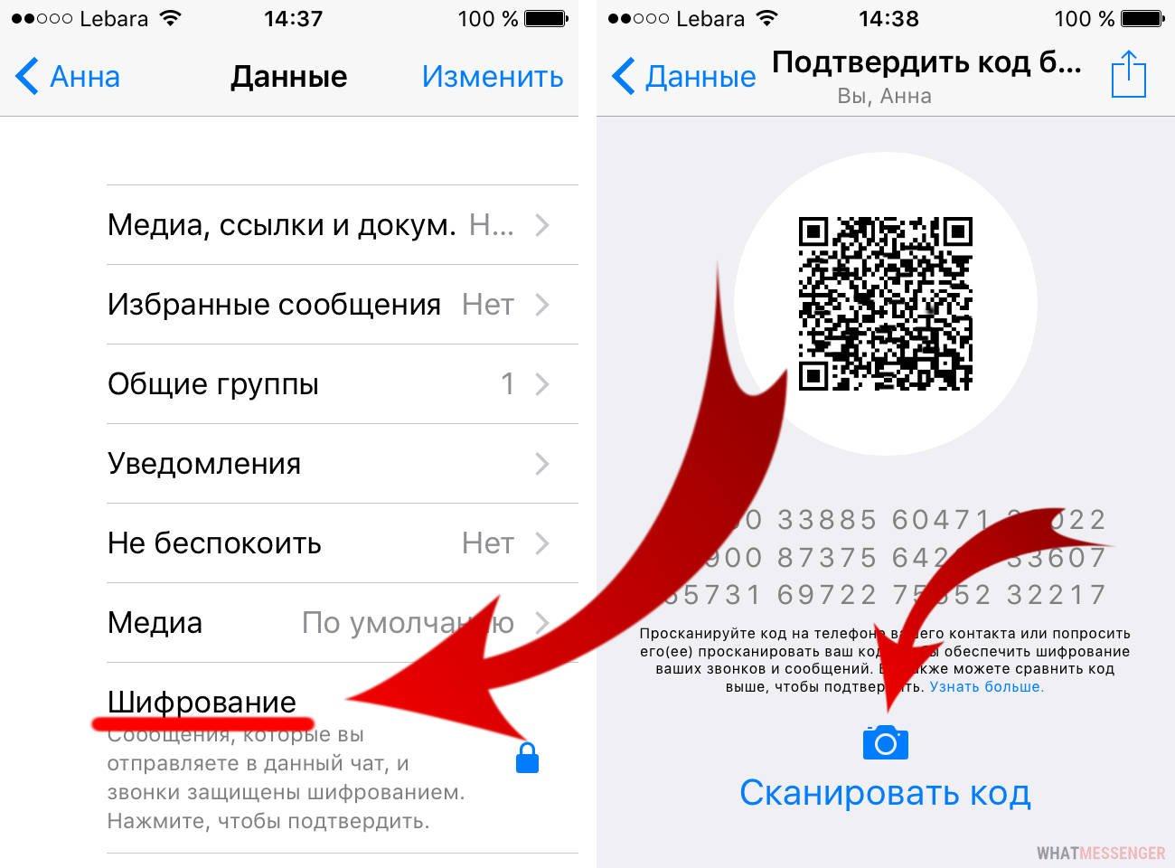 Whatsapp отказывается от сквозного шифрования и теперь доступ к переписке получат спецслужбы - 1rre