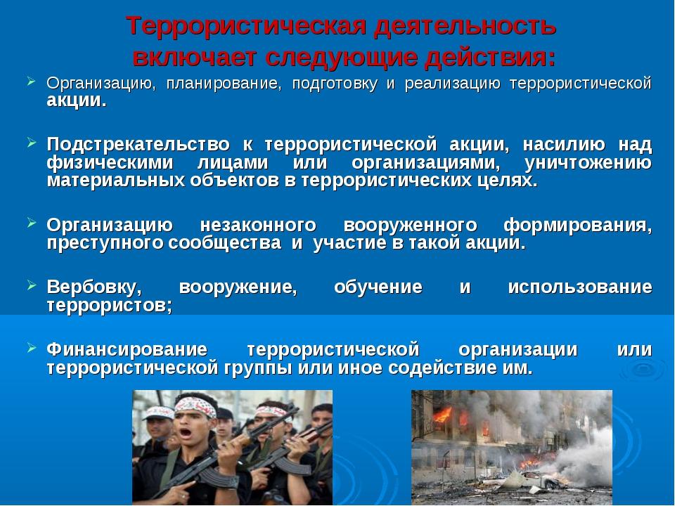 Террорист - это... террористы-смертники. закон о противодействии терроризму