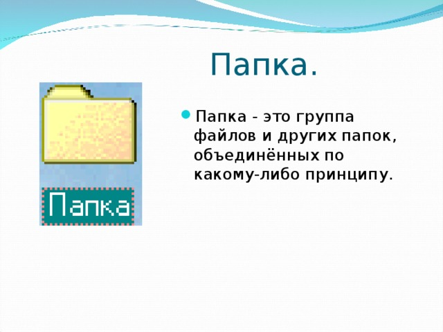 Создание ярлыка для файла или папки