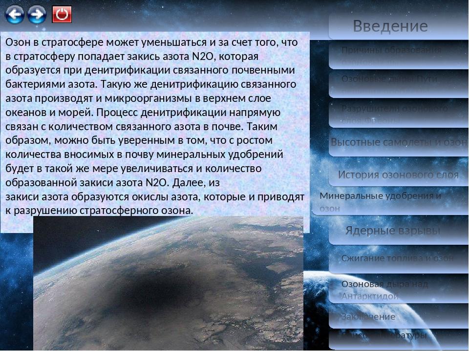 Озоновая дыра — википедия с видео // wiki 2