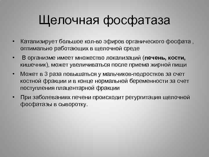 Щелочная фосфатаза — википедия с видео // wiki 2