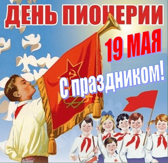 19 мая - день пионерии — реальное время