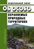33-фз об особо охраняемых природных территориях