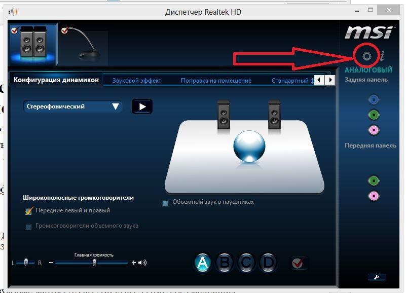 Fix realtek digital output не вызывает проблем со звуком