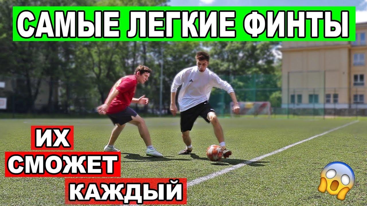 7 самых знаменитых финтов в истории футбола - экспресс газета