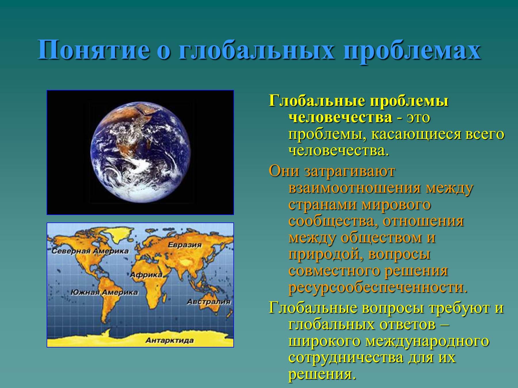 Глобальные проблемы человечества: что угрожает цивилизации? - informburo.kz