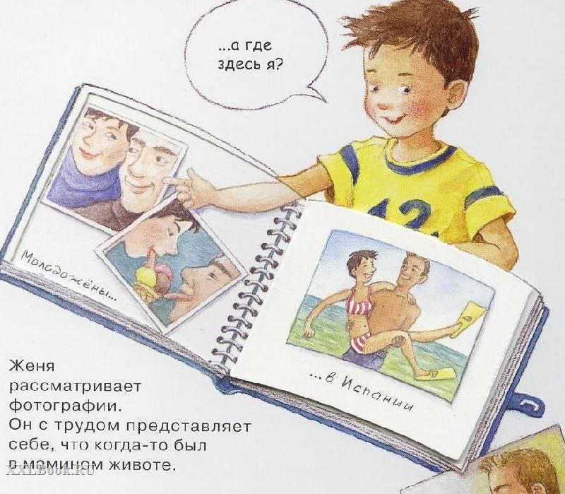 Стесняетесь говорить с ребенком о сексе? начинайте с рождения! половое воспитание