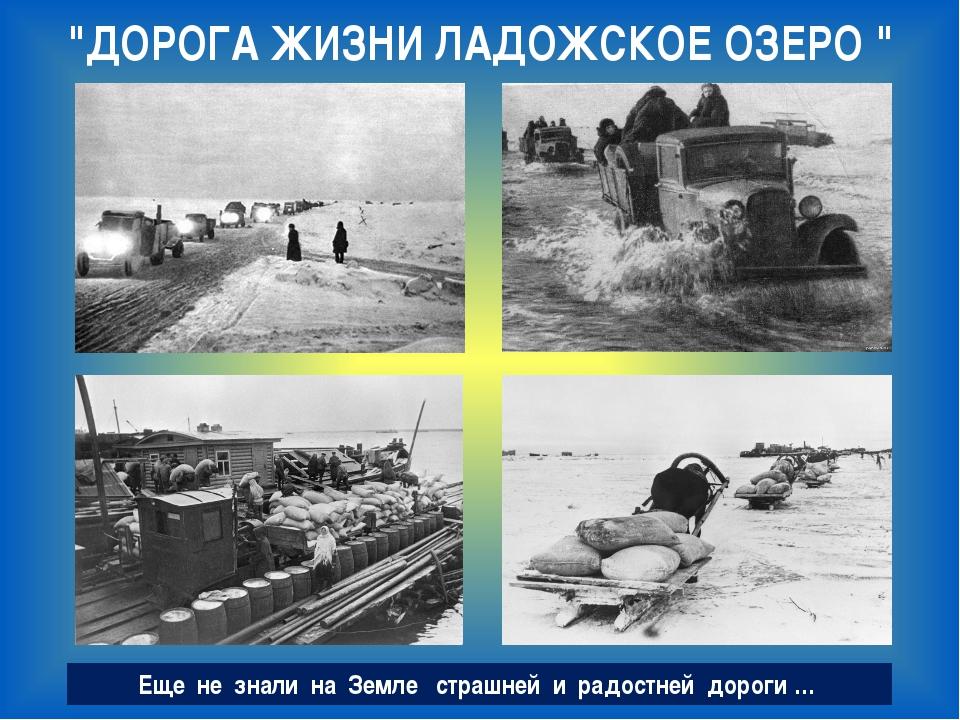 """""""дорога жизни"""" через ладожское озеро: исторические факты"""