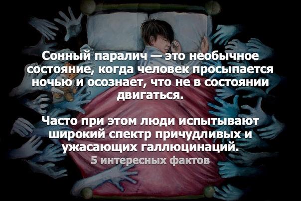 Что такое сонный паралич, откуда он берется и как с ним бороться