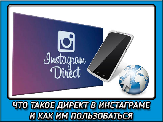 Инстаграм директ (instagram direct) - что такое и как писать в него с компьютера и телефона | dealway blog
