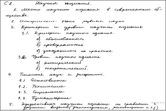 Познание — википедия. что такое познание