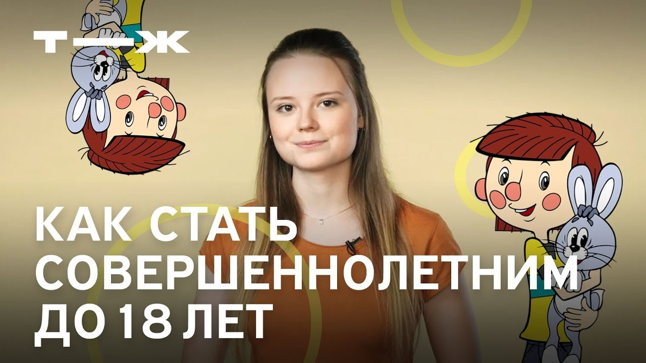 Эмансипация — что это такое по отношению к женщинам, несовершеннолетним и другим ущемленным группам | ktonanovenkogo.ru