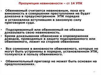 Презумпция невиновности: значение и принцип. что это такое - презумпция невиновности? :: businessman.ru