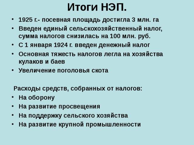 Нэп — это новая экономическая политика. оборотная сторона нэпа. экономика и политическая борьба в ссср. 1923-1925 годы