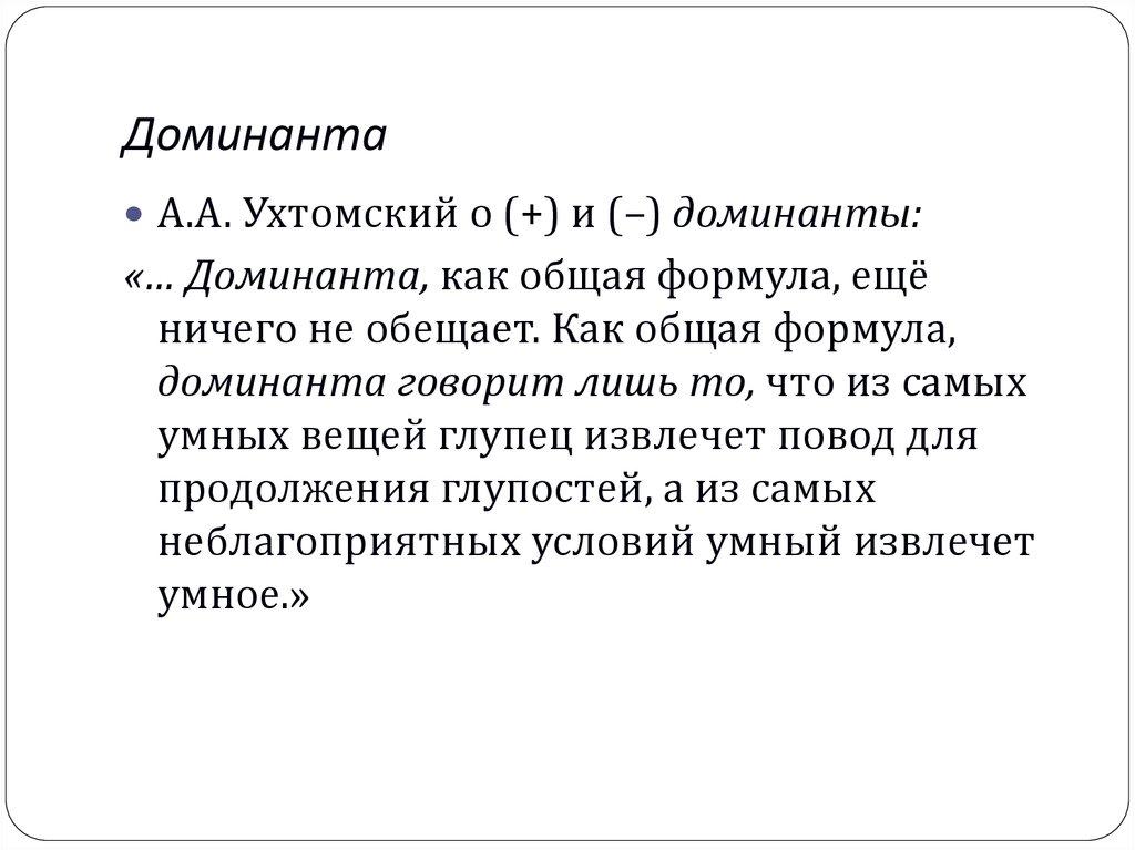 Доминанта что это? значение слова доминанта