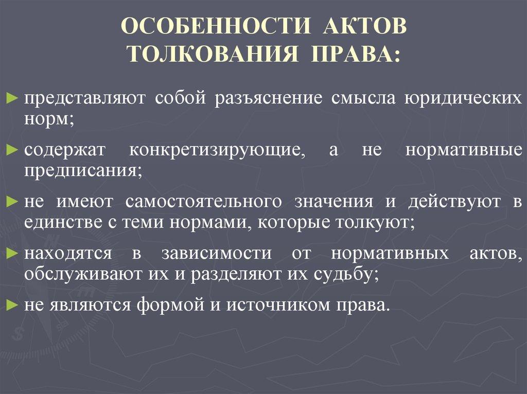 Понятие и виды правовых актов. соотношение нормативных правовых и правоприменительных актов - вопросы на госэкзамен по тгп | юрком 74