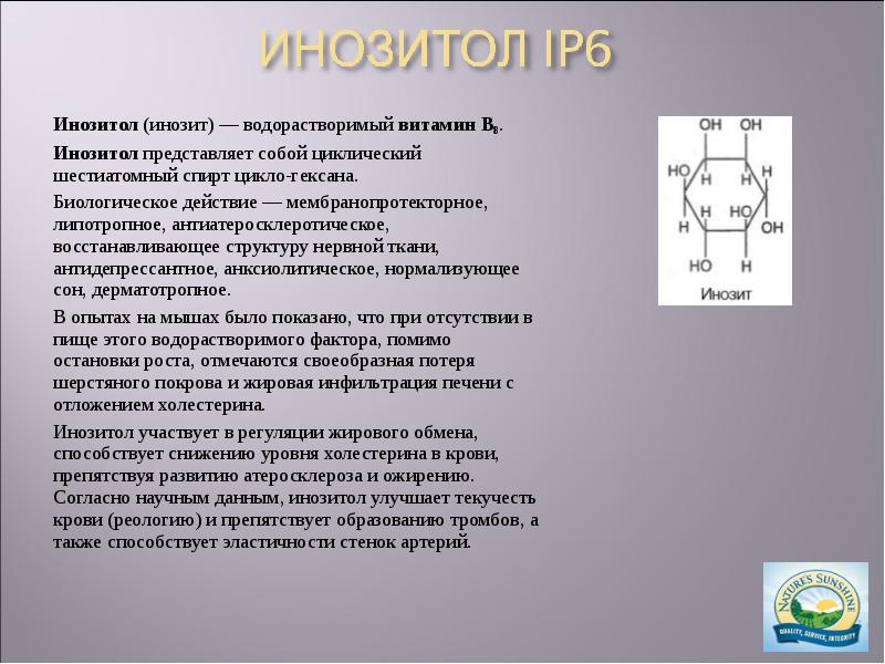 Инозитол - что это такое и где содержится? инозитол в аптеке: инструкция по применению, показания