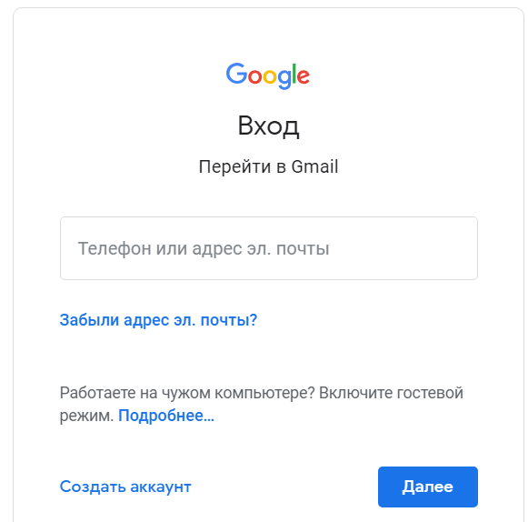 Ваш аккаунт google: резервная почта и резервный номер телефона : зачем они нужны?