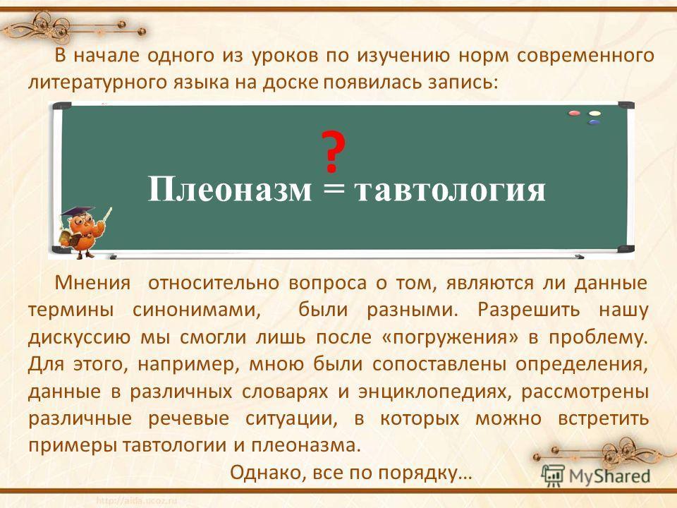 Примеры плеоназма в русском языке. плеоназм и тавтология. разные судьбы плеоназмов. плеоназм может украсить речь