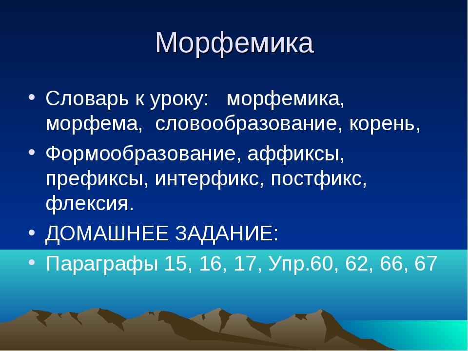 Морфемика — википедия