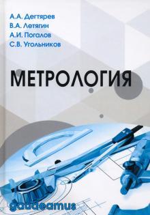 Что такое метрология и какие разделы она включает?