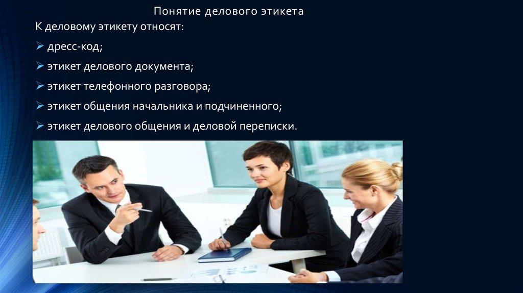 Деловой этикет и правила бизнес-этикета для всех